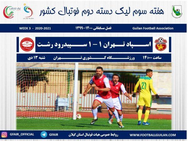 نتیجه هفته سوم لیگ دسته دو فوتبال ایران فصل ۱۴۰۰-۱۳۹۹