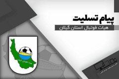 پیام تسلیت هیات فوتبال گیلان به علی بهارمست