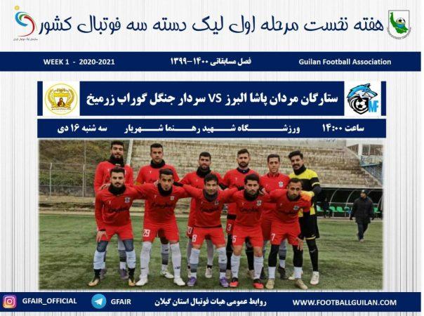 نتیجه هفته نخست مرحله اول  لیگ دسته سه فوتبال  ایران فصل ۱۴۰۰-۱۳۹۹