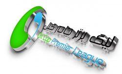 هفته دهم لیگ برتر گیلان لغو شد