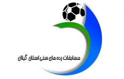 مسابقات دسته اول جوانان ، نوجوانان و نونهالان جهت راهیابی به لیگ برتر استان برگزار می شود
