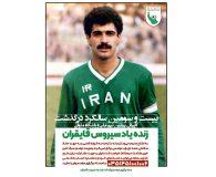 قایقران محبوب و مقتدر فوتبال ایران