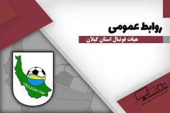 تمامی فعالیت های فوتبال استان گیلان تعطیل شد
