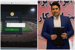 کلاس آموزشی آنلاین صدور کارت سازمان لیگ فوتبال ایران برگزار شد